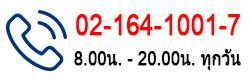 สนใจจองบ้านพักหัวหิน โทร 02-164-1001